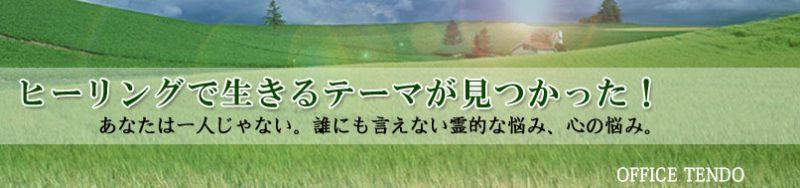 岸田天道のサイト